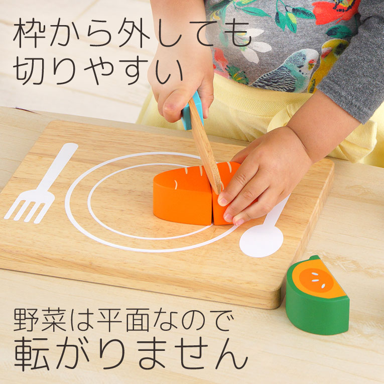 枠から出しても切りやすいおままごとのおもちゃ