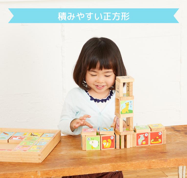 積み木で遊ぶときは積みやすい正方形