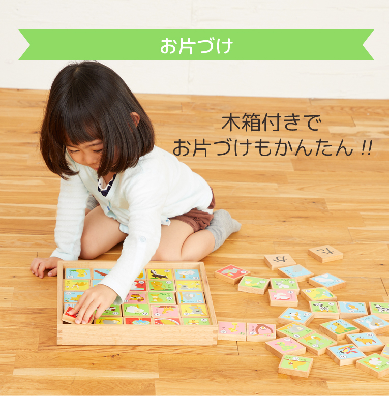 木箱付きで片付けも簡単