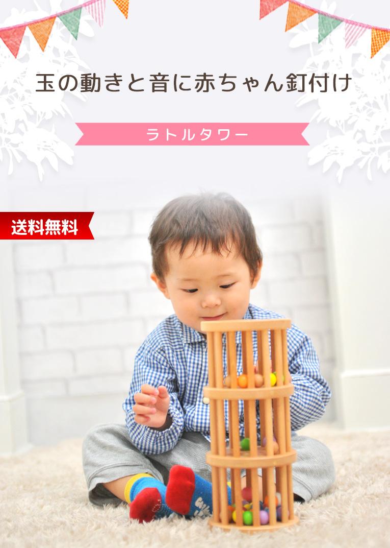 玉の動きと音に赤ちゃん釘づけ