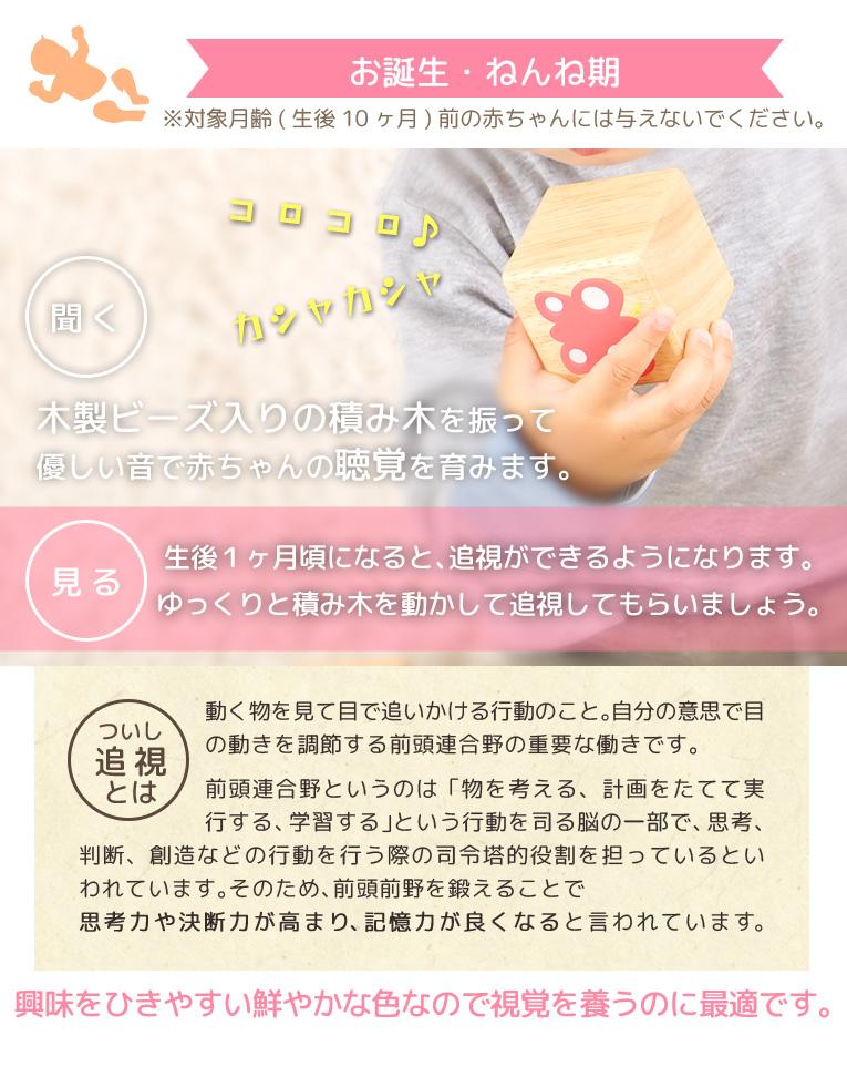 赤ちゃんの聴覚を育みます