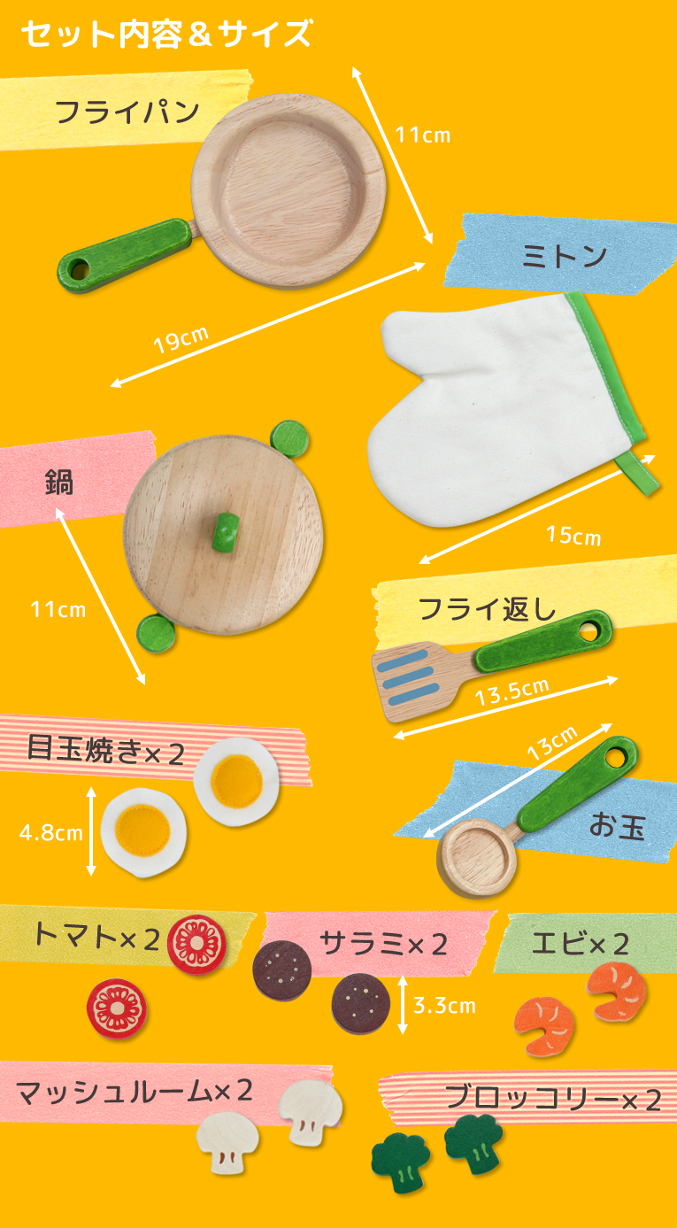 キッチンウェア おままごと 食材 調理器具