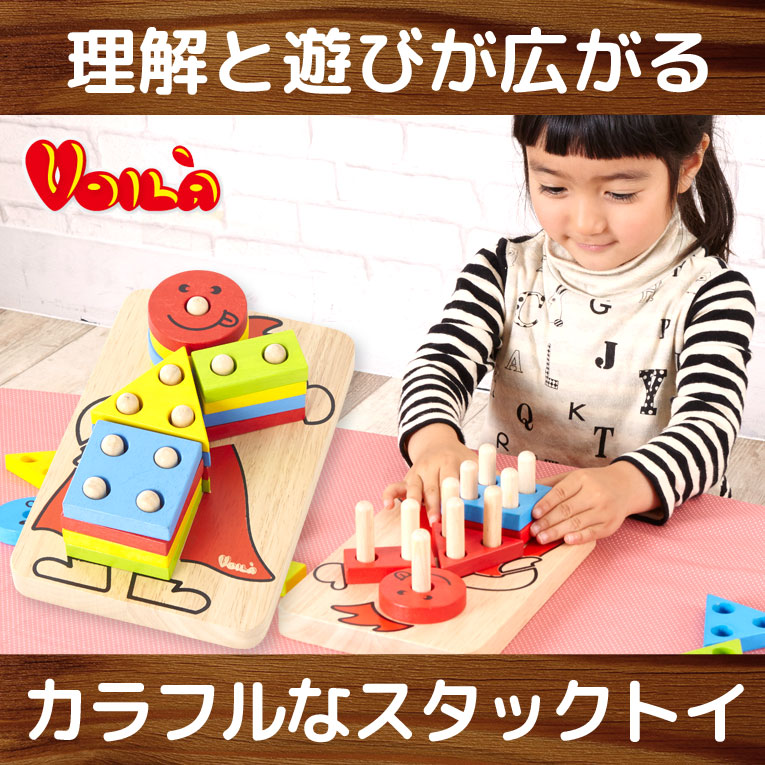 カラフルクラウン 知育玩具 パズル ドミノ
