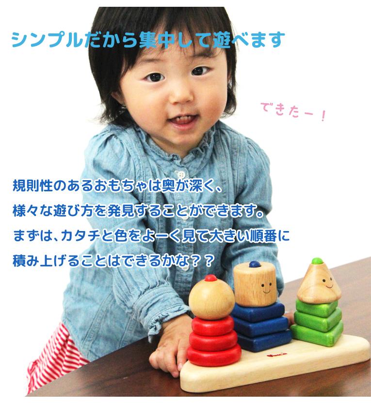 ジオトリオ 知育玩具 数を数える