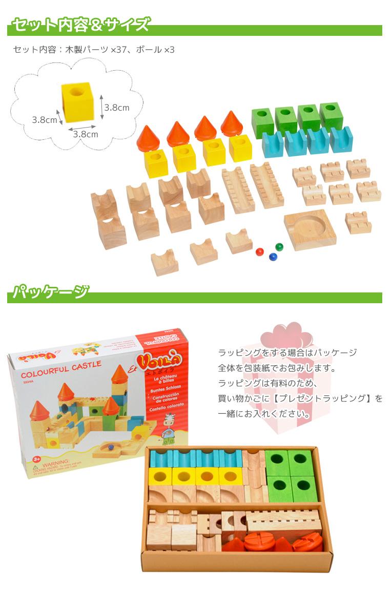 カラフルキャッスル 知育玩具 積み木 スロープおもちゃ
