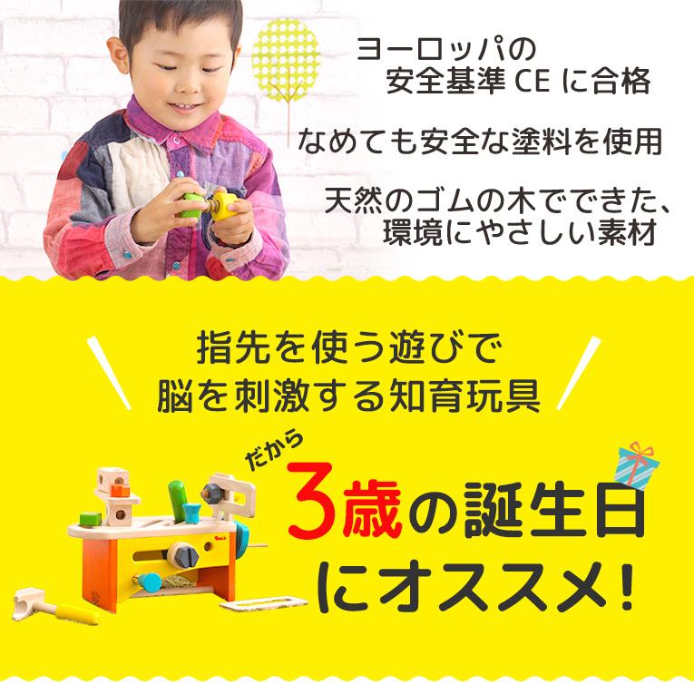 木のおもちゃ 知育玩具 ボイラ ツールボックス 3歳誕生日