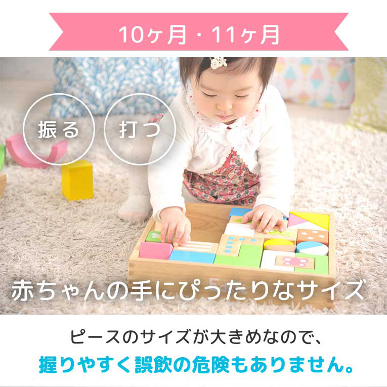 10ヶ月11ヶ月赤ちゃんにぴったりなサイズ