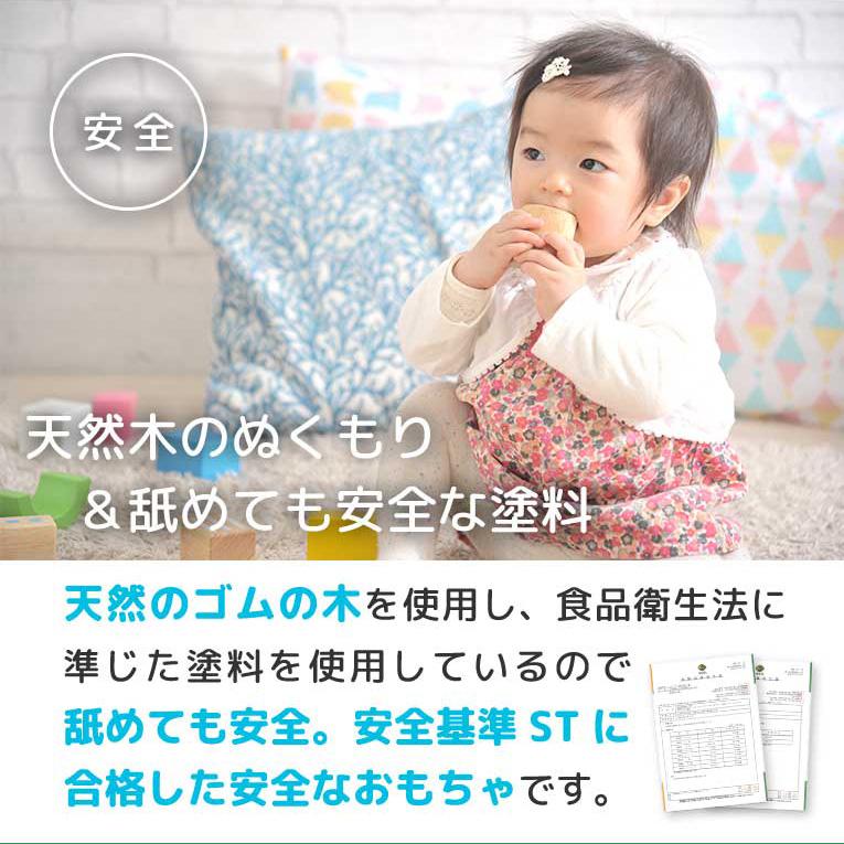 木のぬくもり、赤ちゃんが舐めても安全な材料を使用
