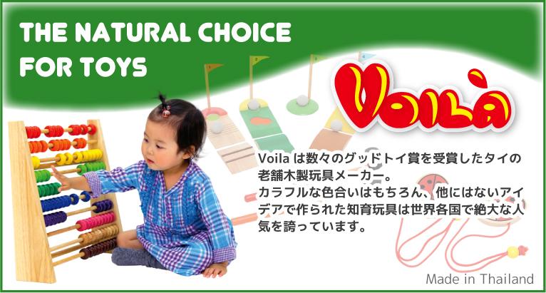 VOILA 木のおもちゃ 知育玩具