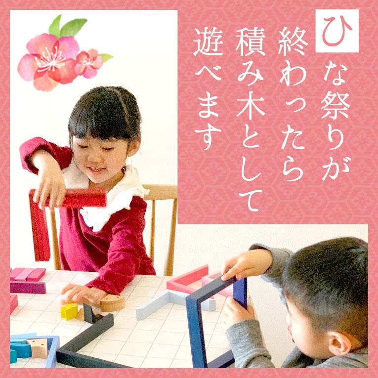 遊べるおひなさまHina-cube(ヒナキューブ)