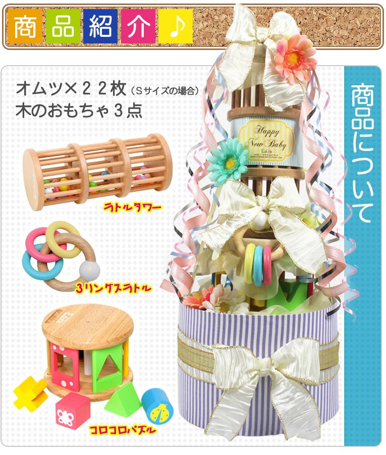 木のおもちゃ3点オムツケーキ