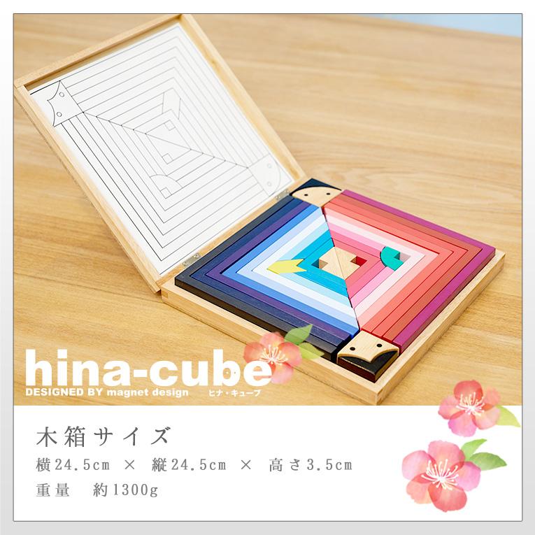 遊べるおひなさまHina-cube(ヒナキューブ)名入れ無料