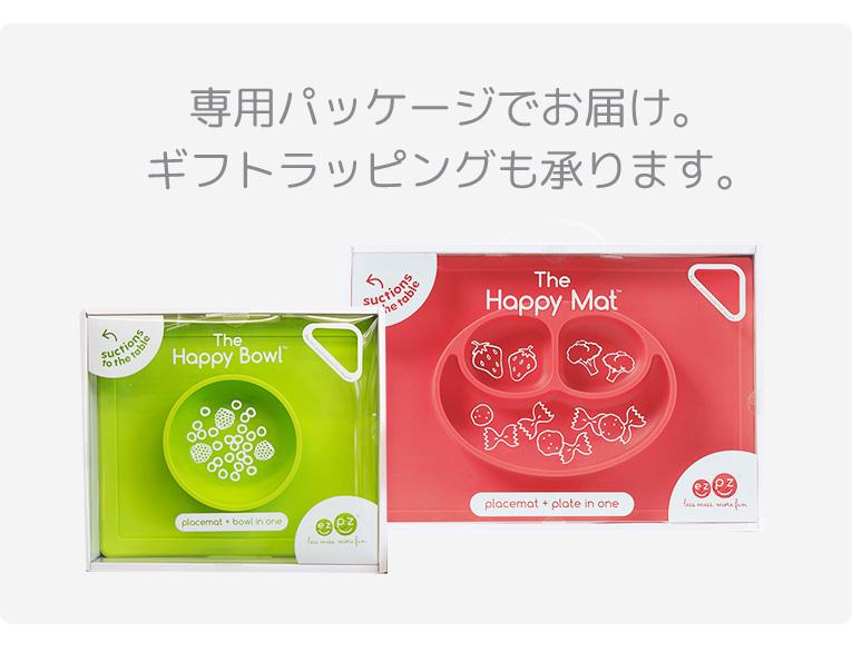 離乳食期にあると便利なezpz(イージーピージー)のひっくり返らないベビー食器は出産祝いギフトに最適ラッピングも承ります