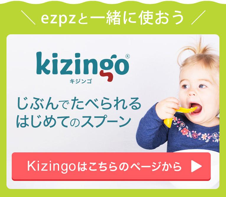 赤ちゃん用スプーンキジンゴはこちら