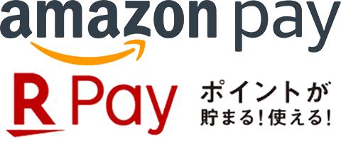 Amazonpay 楽天pay