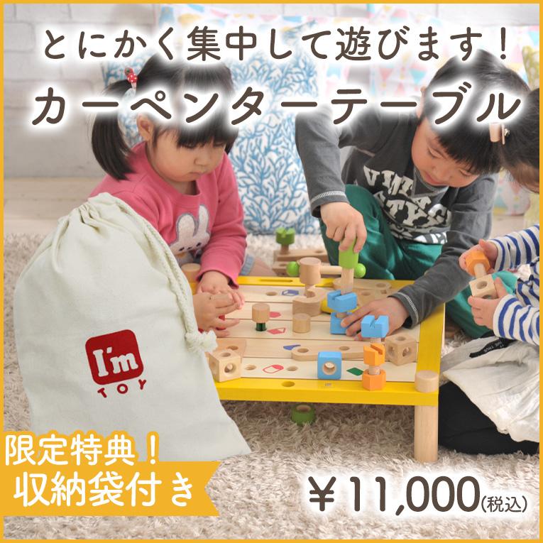 集中して遊べるからお家遊びに最適な知育玩具