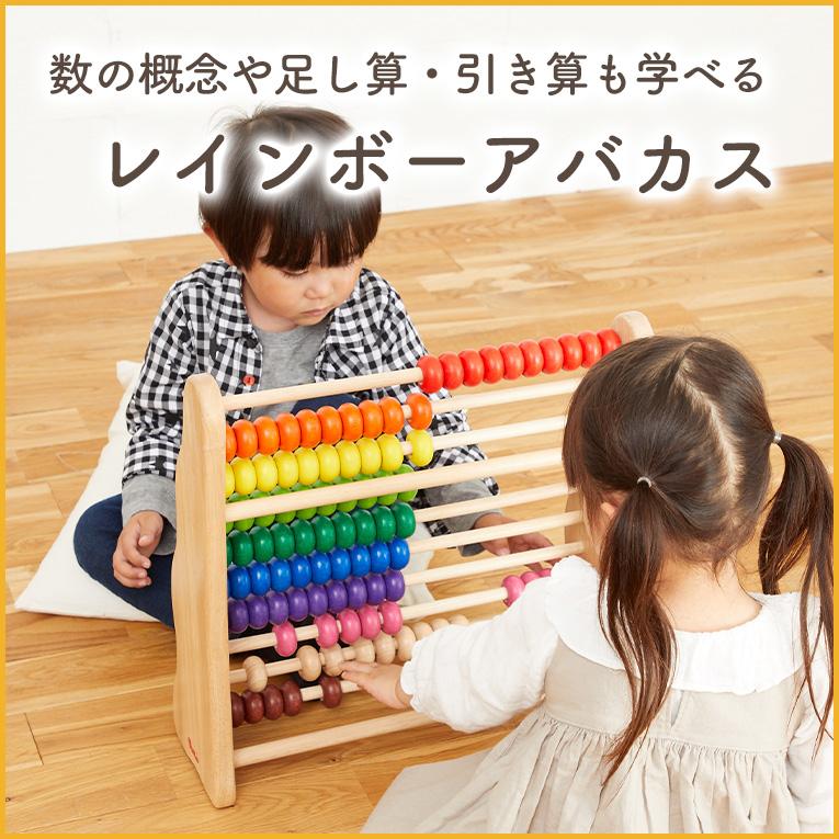 幼児教室でも使っている100玉そろばん「レインボーアバカス」