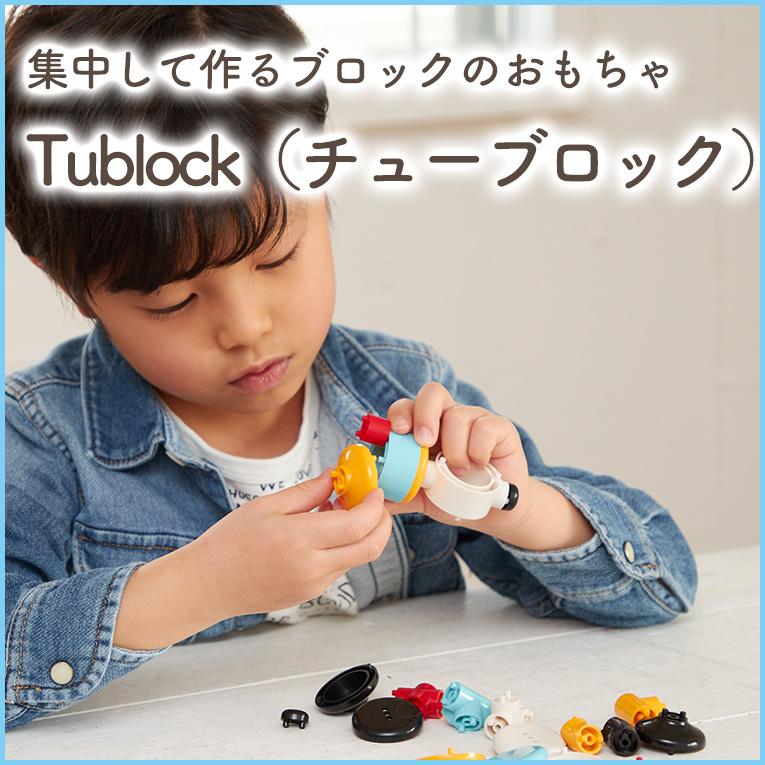 パイプ型の知育ブロックは時間を忘れて夢中にTublock(チューブロック)