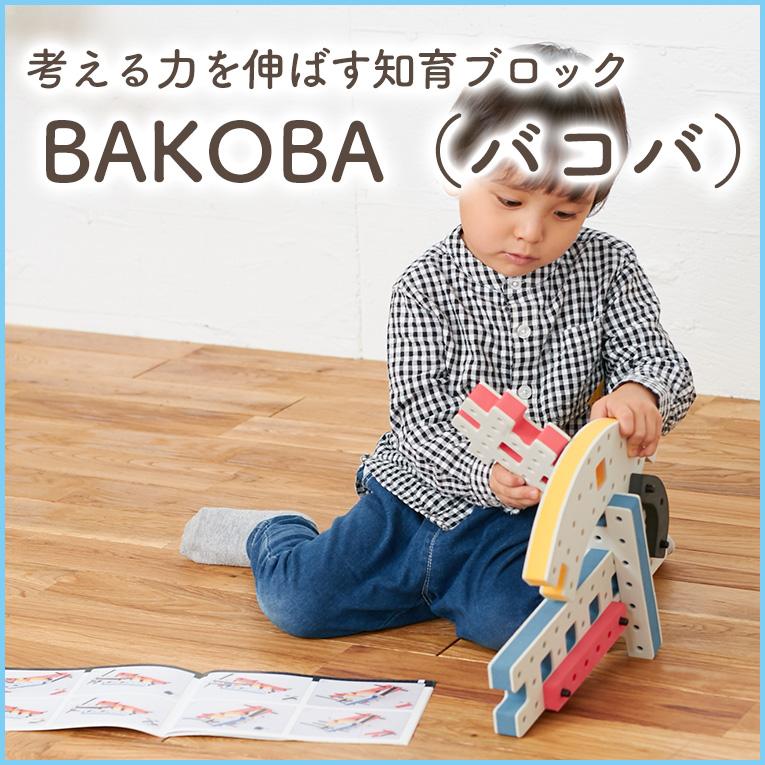 洗濯機で丸ごと洗える知育玩具のブロックBAKOBA(バコバ)