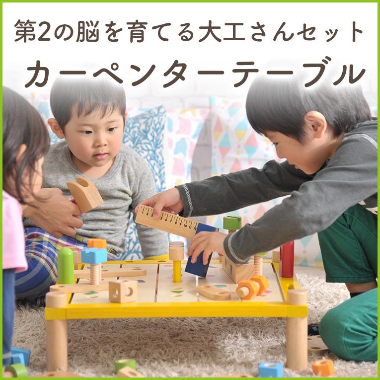 創造力が育まれる大工さんの木のおもちゃ「カーペンターテーブル」