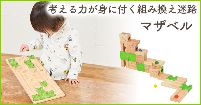 平面・立体など無限大の木のおもちゃの組み合わせ迷路「マザベル」