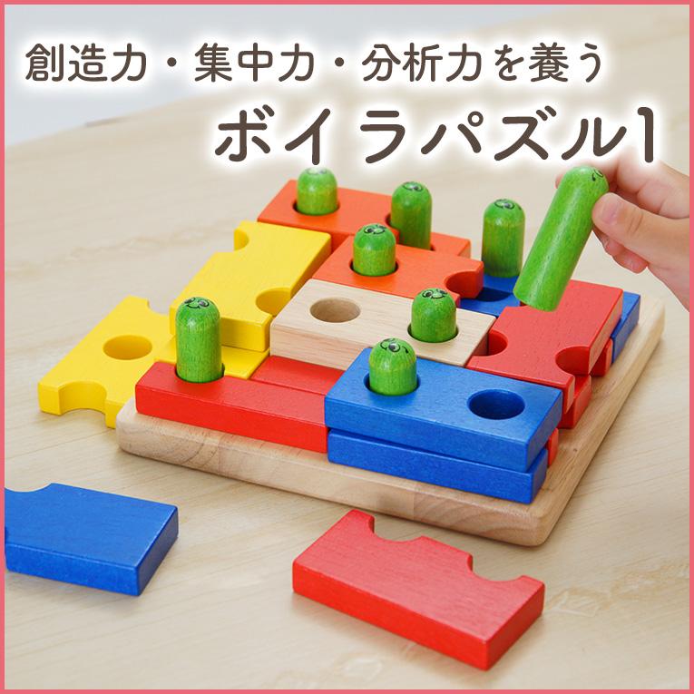 子供が没頭して集中する木のおもちゃ立体パズル「ボイラパズル1」