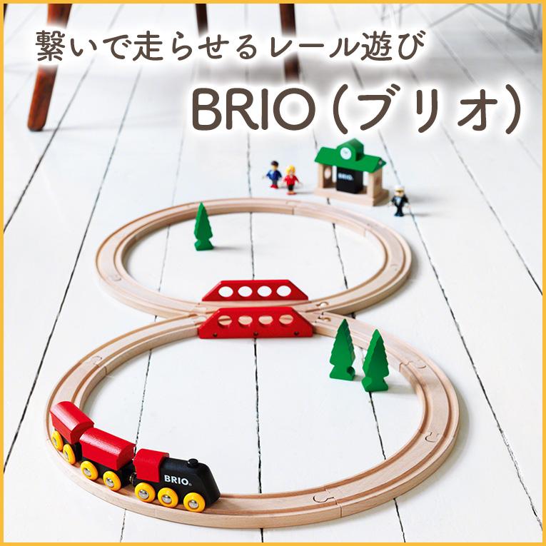 自由にレールを繋いで街をつくる木のおもちゃ「BRIO (ブリオ)」シリーズ
