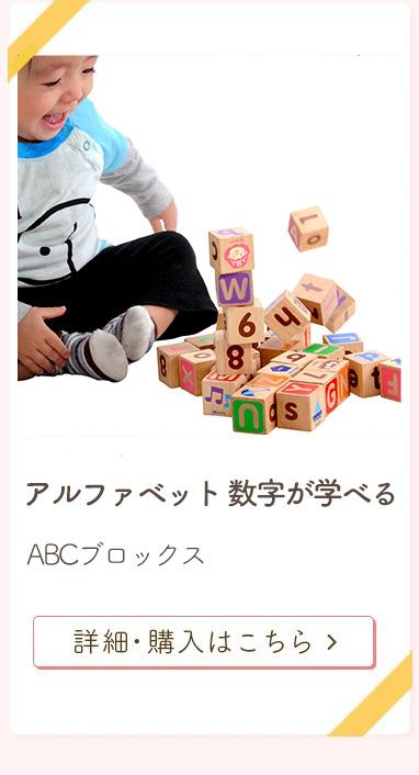 ABCブロックス