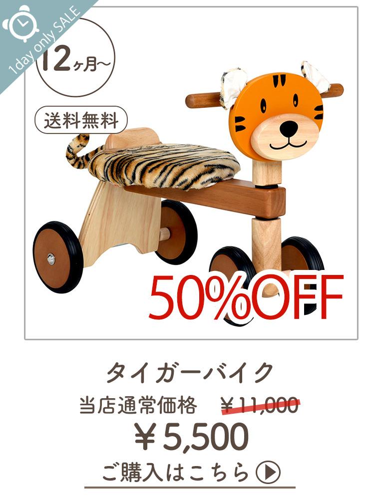 タイガーバイク