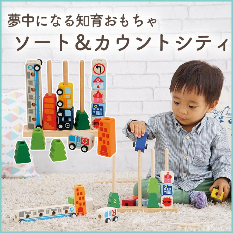 I'mTOY(アイムトイ)ミニカーモチーフの木のおもちゃ「ソート&カウントシティ」