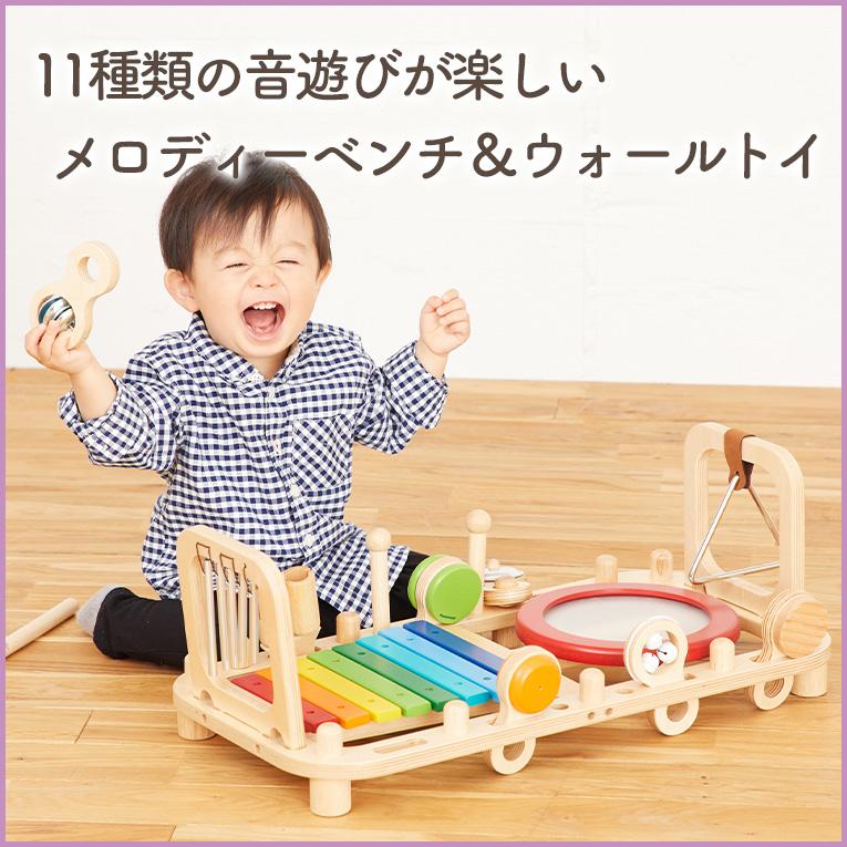1歳から楽しめる楽器遊び♬欲張りミュージックトイ