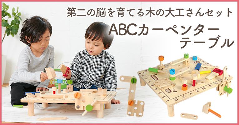 I'mTOY(アイムトイ)本格的な木の大工さんセット「ABCカーペンターテーブル」
