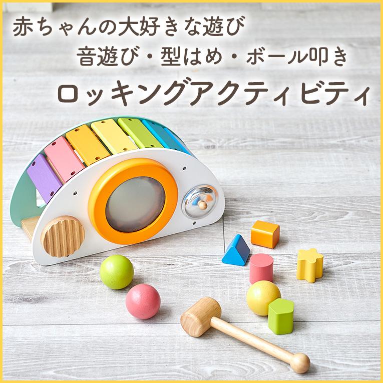 楽器遊びだけじゃない知育玩具「ロッキングアクティビティ」