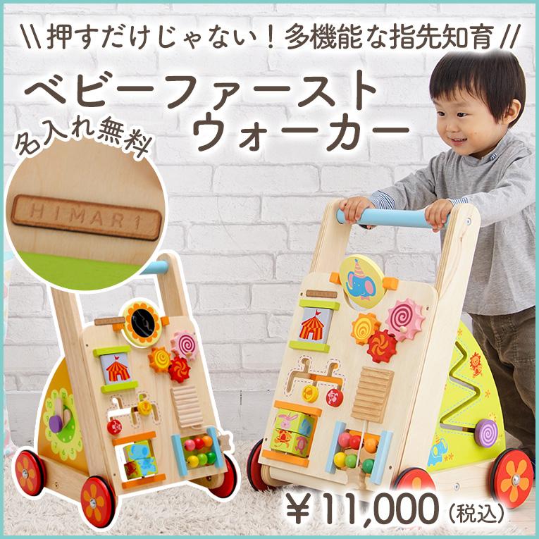 I'mTOY(アイムトイ)人気商品!つかまり立ちをはじめた赤ちゃんに、指先を使う遊びもたっぷり!  「ベビーファーストウォーカー」