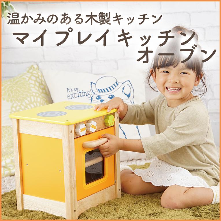 I'mTOY(アイムトイ)収納も出来る木製キッチン「マイプレイキッチンオーブン」