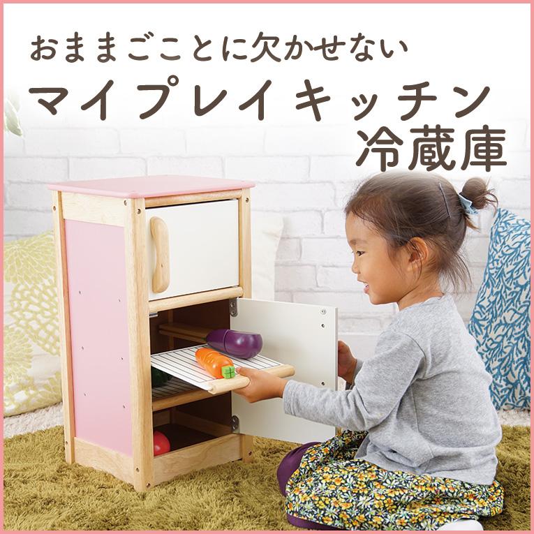シリーズで揃えれば女の子も喜ぶ♪「マイプレイキッチン冷蔵庫」