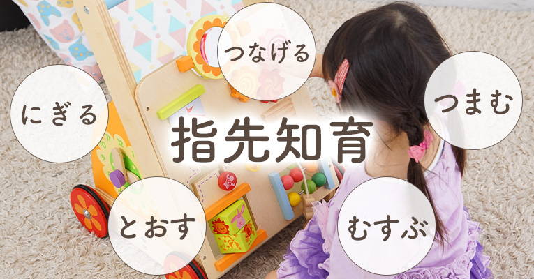 赤ちゃんの脳を刺激する沢山の指先知育