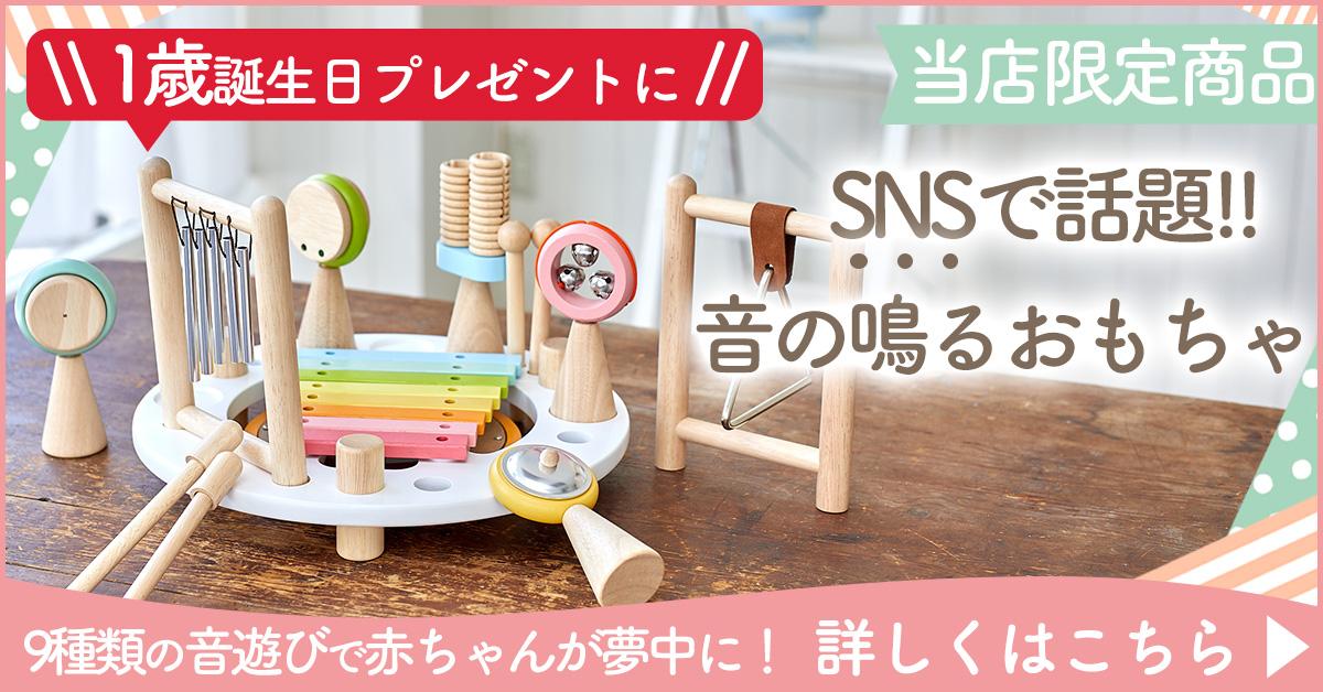 1歳誕生日プレゼントにおすすめ!他では買えないSNSで話題の音の鳴るおもちゃ「メロディーゴーラウンド(ソフトカラー)」