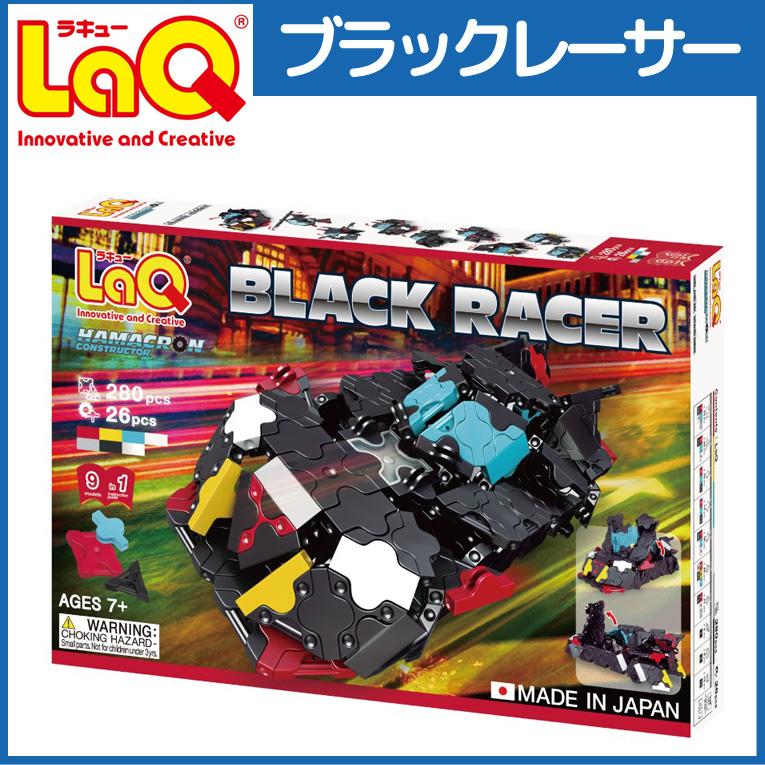 知育ブロックLaQ(ラキュー)ハマクロンコンストラクター ブラックレーサー