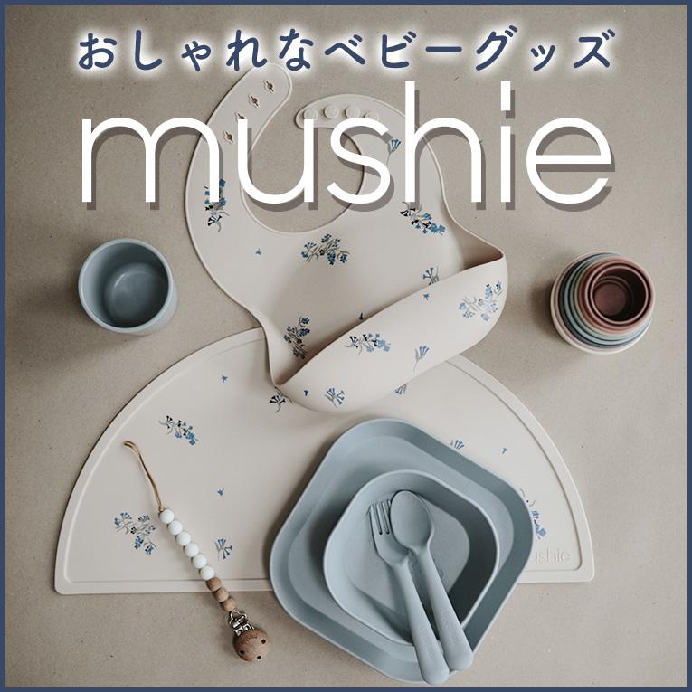 くすみカラーが特徴的な北欧デザインのベビーグッズブランドMushie(ムシエ)