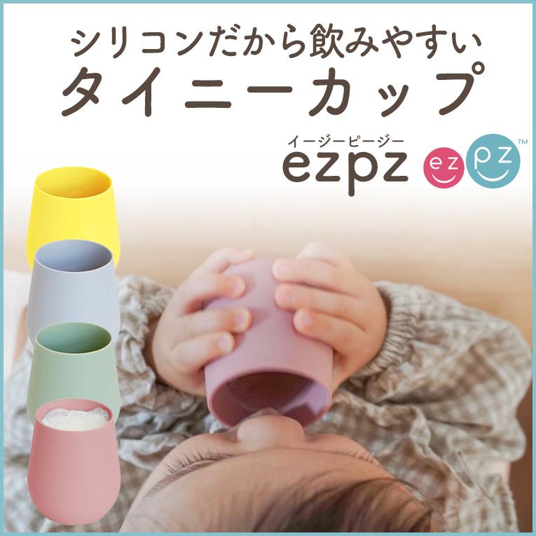 飲みやすいシリコンの赤ちゃん用コップ「タイニーカップ」