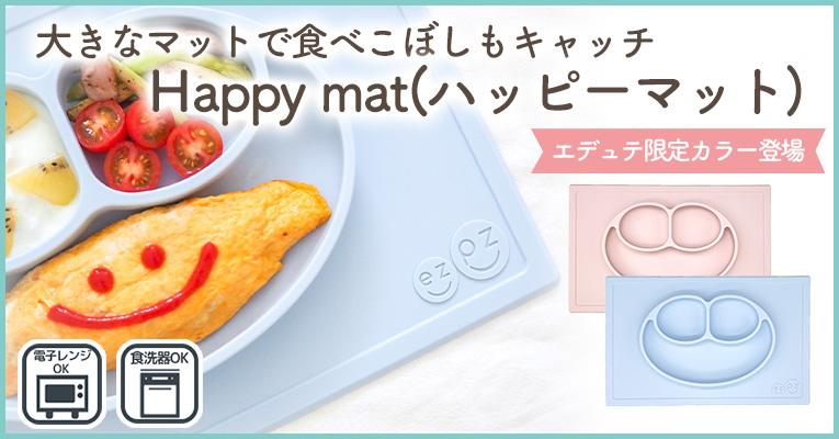 沢山の容量が入る離乳食食器「ezpz(イージーピージー)ハッピーマット」