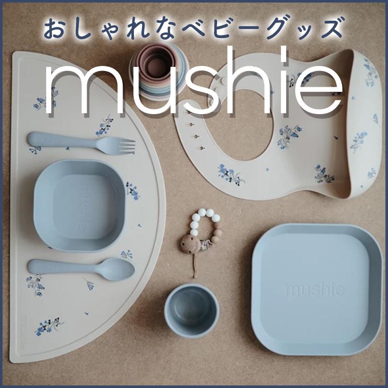 完了期の手づかみ食べに最適な「Mushie(ムシエ)」