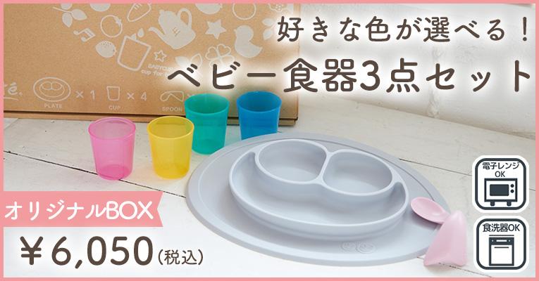 1番人気!離乳食食器を揃えるなら 「ベビー食器3点セット」