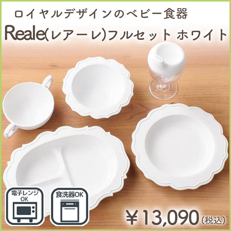 食べる量が増えても安心♪フルセットで長く使える「Reale(レアーレ9フルセット」