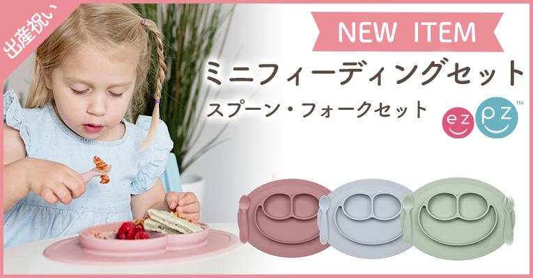 自分で食べるを応援するベビー食器セット