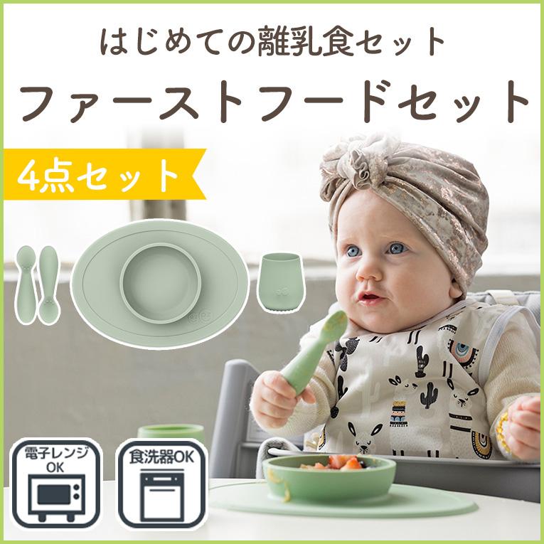 はじめての離乳食食器なら「ファーストフードセット」