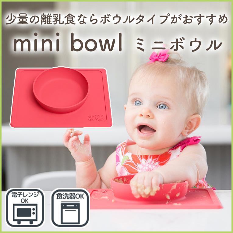 >初期の離乳食食器」ならezpz(イージーピージー)「minimat(ミニボウル)」