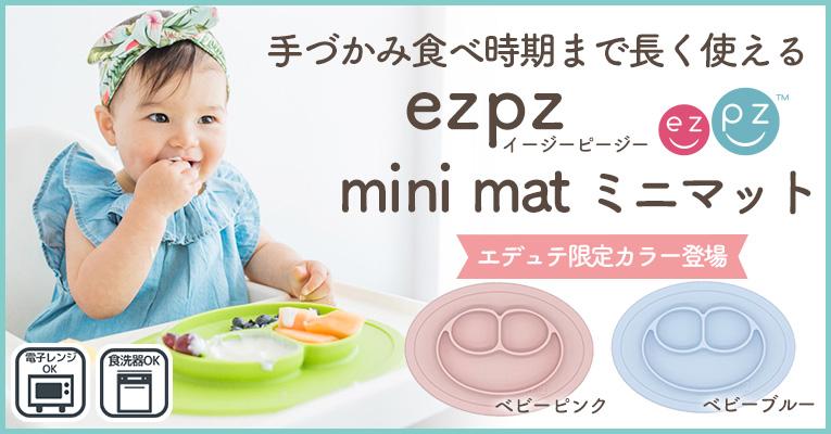 手づかみ食べ時期まで長く使える離乳食食器「minimat(ミニマット)」