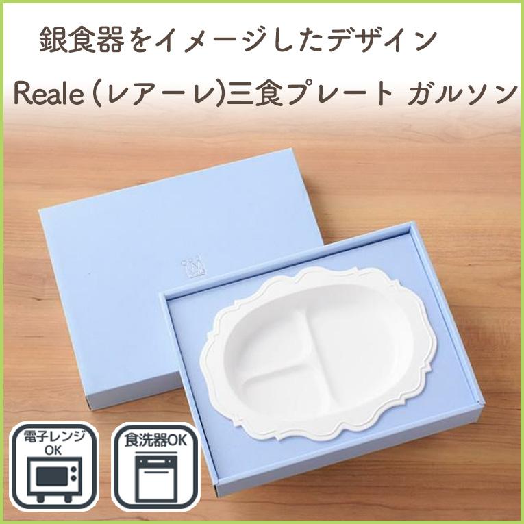 お食い初めにもおすすめな離乳食食器「Reale(レアーレ)三食プレート ガルソン」